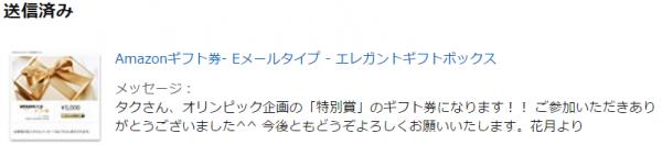 特別賞アマゾンギフト券3,000円