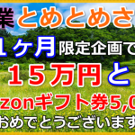 (喜)副業とめとめさんが『1ヶ月間で154,087円達成+Amazon5,000券(銅)獲得』