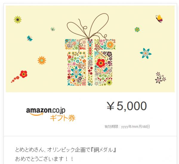 銅メダルの景品であるAmazonギフト5000円分