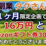 (喜)副業タクさんが『1ヶ月間で167,925円達成+Amazon3,000券(特別賞)獲得』