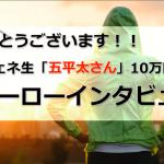 (喜)つまり年収120万円UP!ネクジェネ生の忙しい営業職『五平太さん』が放置型ブログで月収10万円突破