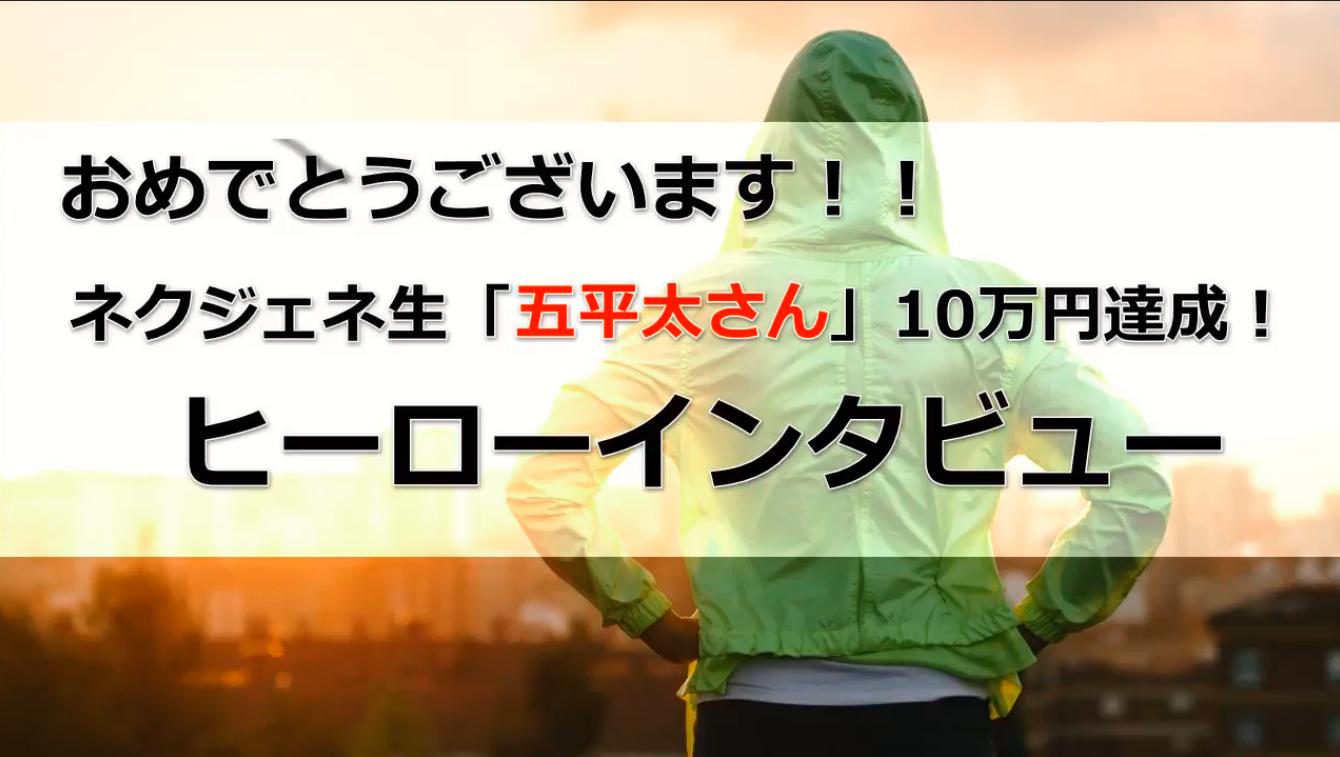 五平太さんインタビュー