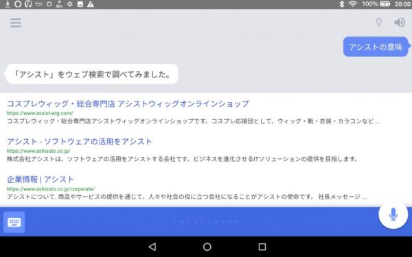 Yahoo!音声アシスト