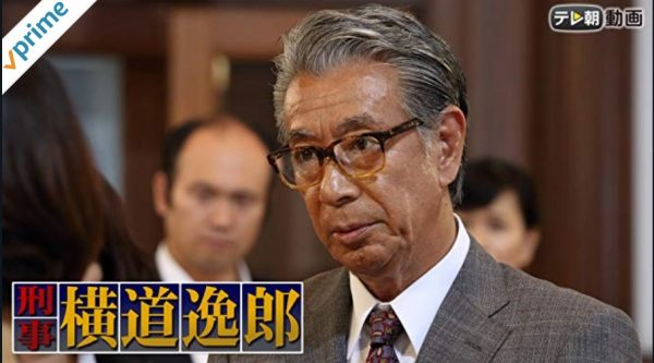 刑事・横道逸郎